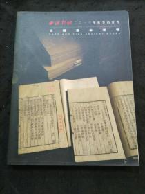 西冷印社二零一三年秋季拍卖会古籍善本专场图录