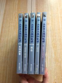 第一次世界大战回忆录 全五卷(平装大32开 2008年2月1版2印