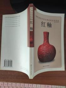 1995-2002年单色釉瓷器拍卖图鉴《红釉》