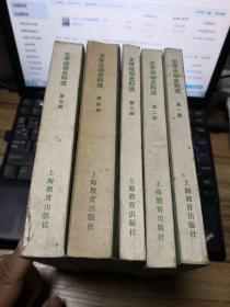 中国现代文学史参考资料:文学运动史料选(全五册)
