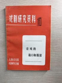 戏剧研究资料10 京戏的箱口和服装(原版现货、内页干净)