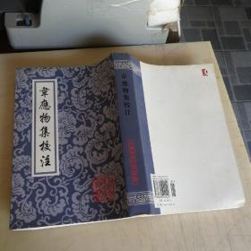 韦应物集校注:中国古典文学丛书.