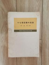 十七世纪俄中关系第一卷 第三册