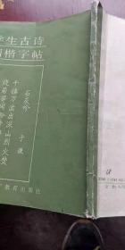 学生古诗钢楷字帖