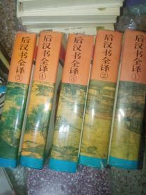 后汉书全译   五册全    1995年一版一印   精装