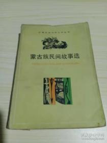 蒙古族民间故事选