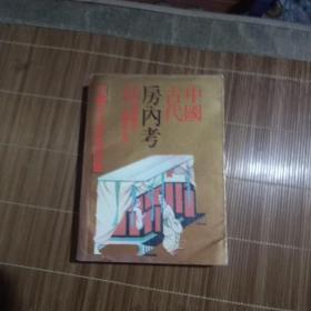 中国古代房内考(中国古代的性与社会)