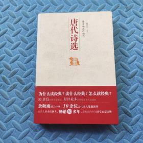 中国历代经典宝库:诗意栖居的朝代·唐代诗选