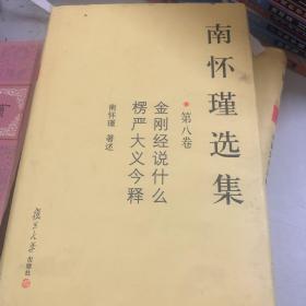 南怀瑾选集(第6.8卷合售)