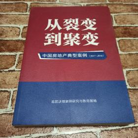 从裂变到聚变,中国房地产典型案例2017-2018