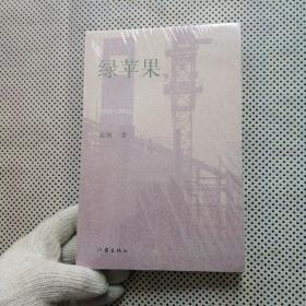 绿苹果:1991-2011【全新未开封】