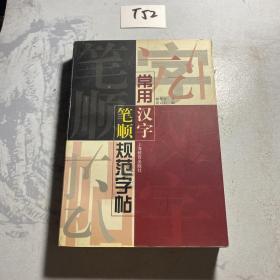 常用汉字笔顺规范字帖