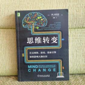 思维转变:社交网络 游戏 搜索引擎如何影响大脑认知
