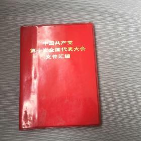 中国共产党第十次全国代表大会文件绘编