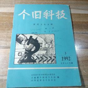 个旧科技医药卫生专辑1992年第3期