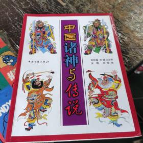 中国诸神与传说