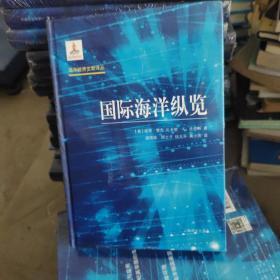 国际海洋纵览(海洋经济文献译丛)