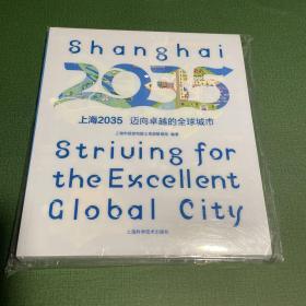 2035迈向卓越的全球城市  全新未拆封