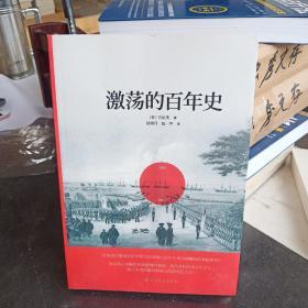 激荡的百年史(精装珍藏版)