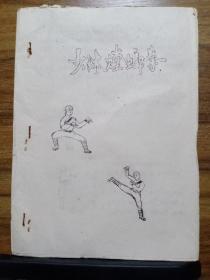 少林螳螂拳(油印本)