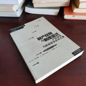 财产权利与制度变迁:产权学派与新制度学派译文集