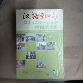 汉语900句-(日语版)