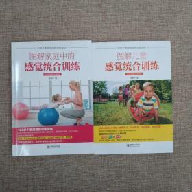 图解儿童感觉统合训练+图解家庭中的感觉统合训练(全彩图解实操版)共2册