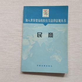 加入世界贸易组织有关法律法规丛书:民商