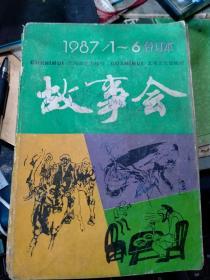 1987 1-6合订本上 故事会