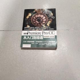 PremiereProCC从入门到精通PR教程(全彩印高清视频版)