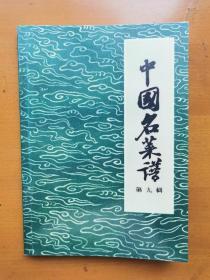 中国名菜谱  第九辑  上海名菜点 老菜谱食谱点心菜点,烹饪烹调技术