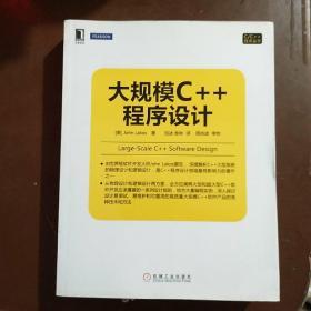 C/C++技术丛书:大规模C++程序设计