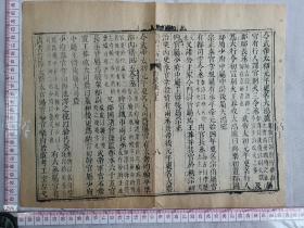 古籍散页《前汉表》八  顺治十六年木刻本