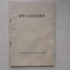 初等文化技术课本