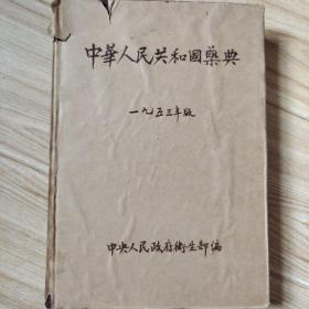 中华人民共和国药典