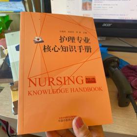 护理专业核心知识手册(护士执业资格考试的贴心伴侣,职业核心能力提升的良师益友)