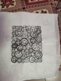 古钱币重叠拓片,金石拓片。