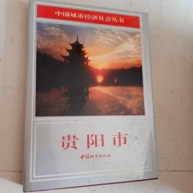 中国城市经济社会丛书:贵阳市