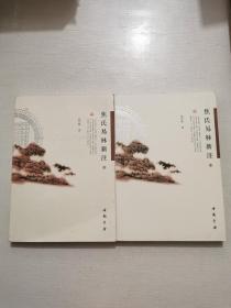 焦氏易林新注(上下)