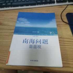 南海问题面面观(修订版)