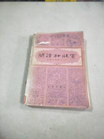 阅读和欣赏 外国文学部 一、
