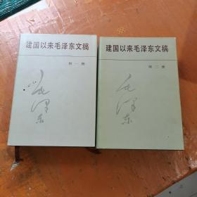 建国以来毛泽东文稿 第一册 第二册 合售