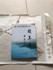 北京师范大学附属实验中学校本教材 琼英集