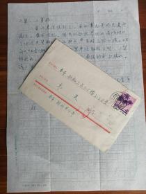 【王丹鹰】(黄冈浠水名人闻一多外孙,中国新闻社香港分社总编辑)一页带实寄封