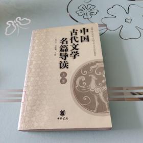 中国古代文学名篇导读(上)/高等师范院校中国古代文学试验教材