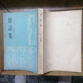 优语集(1982年1版2印,繁体竖排,,私藏未阅品好如图无字无章)【本书是戏剧史.曲艺史论著的参考书】