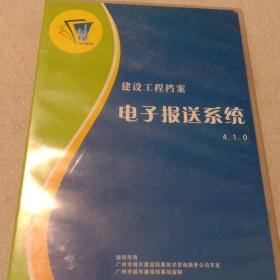 建设工程档案:电子报送系列4.1.0光盘(无书  仅光盘1张)