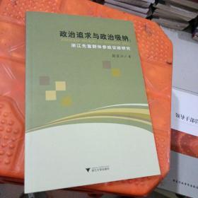政治追求与政治吸纳:浙江先富群体参政议政研究