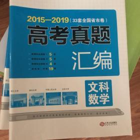 2015-2019 五年高考真题汇编 文科数学 33套全国省市卷 开心教育(二手资料)送同一套的文科综合
