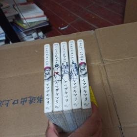 日文原版32开漫画书 罗马浴场 テルマエ・ロマエ 4本合售